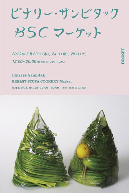 bscmarket_m1.jpg